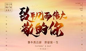 父亲节主题活动海报设计PSD源文件
