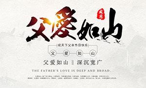中式主题父亲节海报设计PSD素材