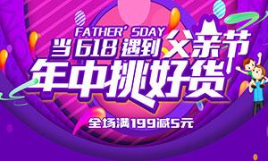 淘宝618遇上父亲节活动海报PSD素材