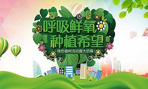 创建文明城市公益海报设计PSD源文件