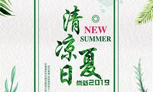 夏季尚新购物促销海报设计PSD素材
