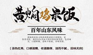黄焖鸡米饭美食宣传海报设计PSD素材