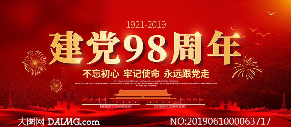 建党98周年主题宣传海报PSD素材