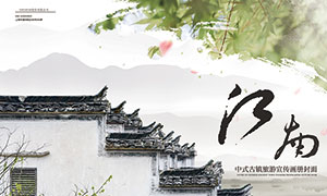 中国风旅游宣传画册封面设计PSD素材