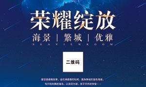 荣耀绽放地产宣传海报设计PSD素材