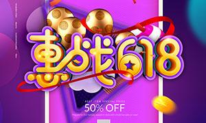 惠战618购物活动海报设计 澳门最大必赢赌场