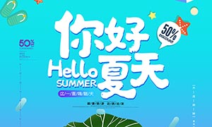 你好夏天主题活动海报PSD素材