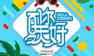 夏季旅游宣传海报设计PSD模板