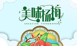 新鲜美味杨梅宣传海报PSD素材