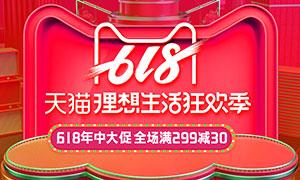 天猫618理想生活促销海报PSD素材