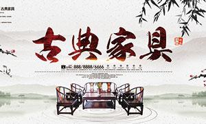 中国风古典家具宣传海报PSD素材