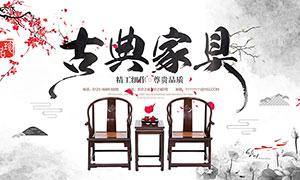 中式古典家具宣传海报设计PSD素材