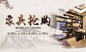 中式家具抢购活动海报PSD素材