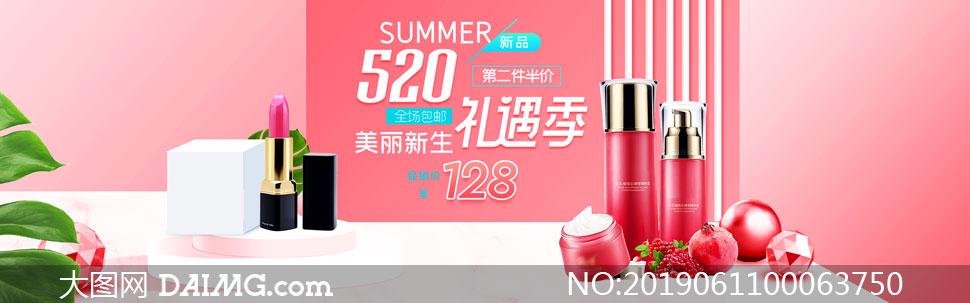 淘宝化妆品520礼遇季海报PSD素材