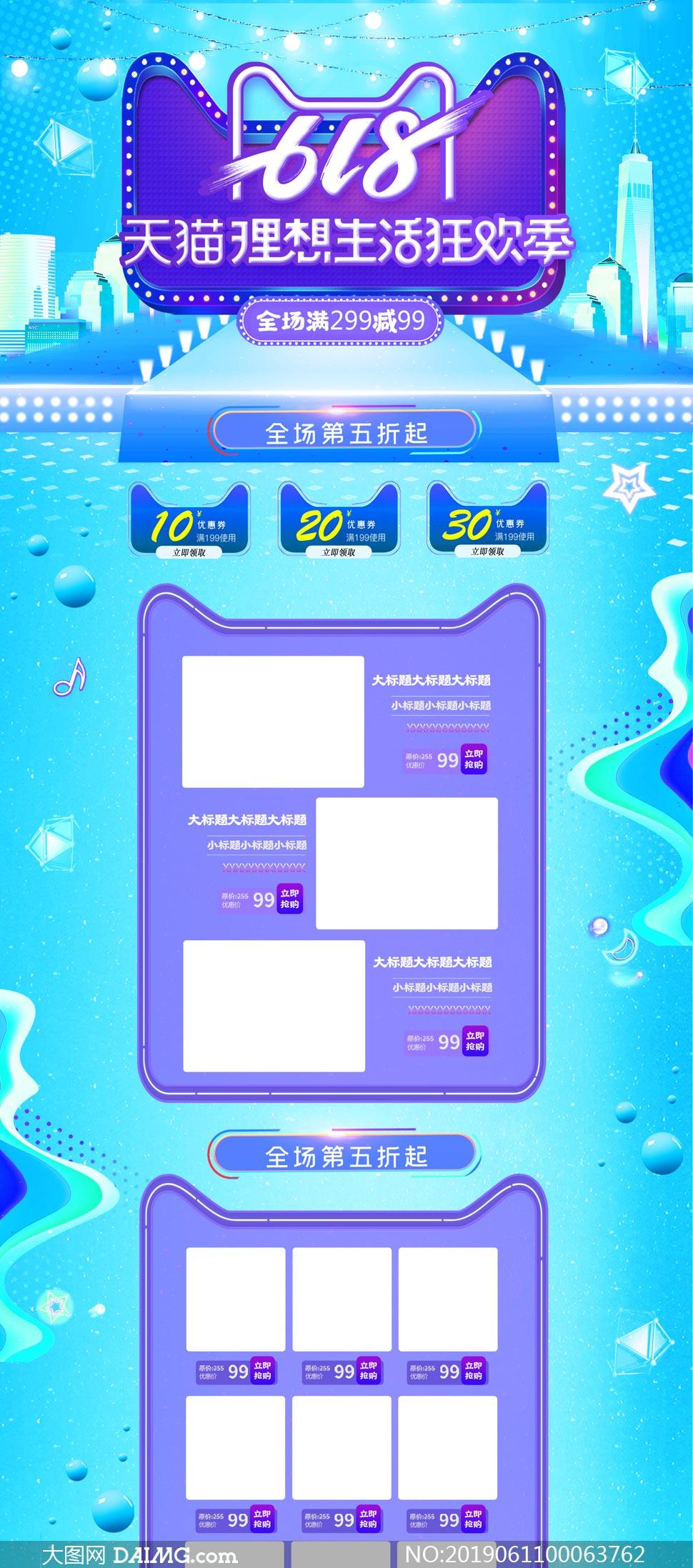 天猫618蓝色主题首页模板PSD素材