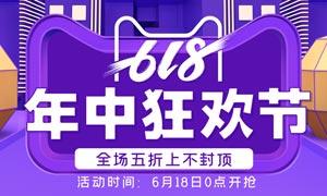 天猫618年中狂欢节全屏海报PSD素材