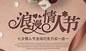 七夕情人节巧克力促销海报PSD素材