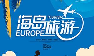 海岛旅游宣传海报设计PSD源文件