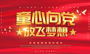 中国少先队宣传海报设计PSD素材