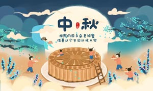 淘宝中秋节月饼专题模板PSD素材