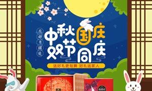 天猫中秋国庆首页设计模板PSD素材