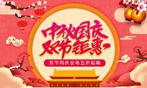 天猫零食店中秋节首页模板PSD素材