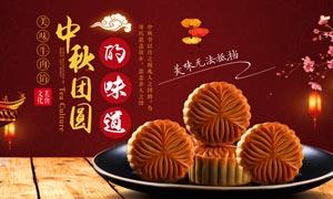 淘宝中秋月饼促销海报设计PSD素材