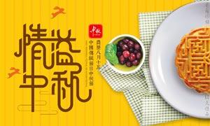 天猫中秋节月饼促销海报PSD素材