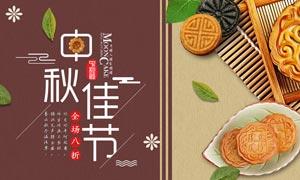 天猫中秋节月饼促销海报PSD模板