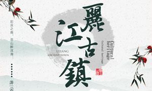 丽江古镇旅游宣传海报PSD素材
