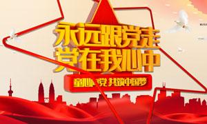 共筑中国梦党建宣传海报PSD素材