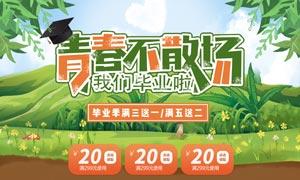 淘宝青春毕业季店铺首页模板PSD素材