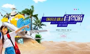 夏日自驾游旅行宣传海报PSD素材