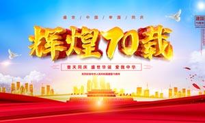 国庆节辉煌70载宣传海报PSD素材