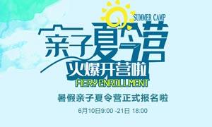 暑期亲子夏令营宣传海报PSD素材