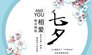 相爱七夕简约海报设计PSD素材