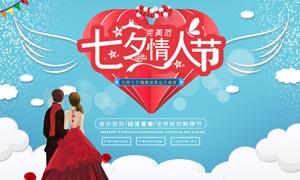 七夕情人节低价狂欢活动海报PSD素材