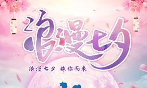 约惠七夕节购物促销海报PSD素材