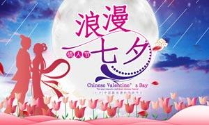浪漫七夕情人节主题海报PSD模板