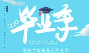 青春毕业季主题海报设计PSD源文件