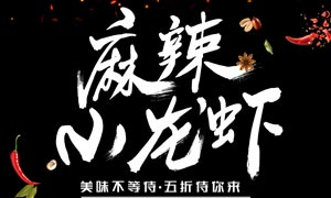 麻辣小龙虾限时特惠活动海报PSD素材