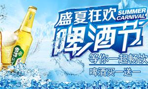 淘宝夏季啤酒节活动海报PSD源文件