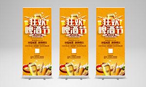 国际啤酒节宣传展架设计PSD素材