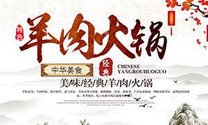 中华美食羊肉火锅宣传海报PSD素材