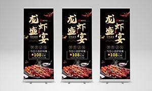 龙虾盛宴活动展架设计PSD源文件