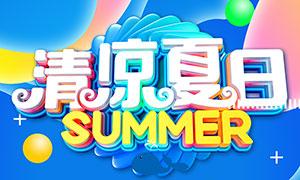 夏季疯狂抢购活动海报设计PSD素材
