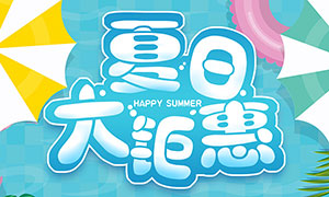 夏日钜惠商场促销海报设计PSD素材