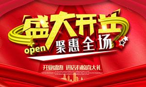 盛大开业盛惠活动海报设计PSD素材