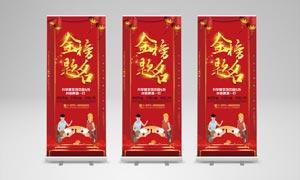酒店升学宴活动展架设计PSD素材