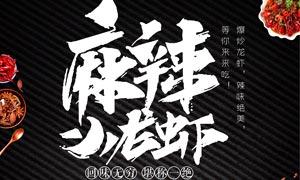 麻辣小龙虾美食宣传单设计PSD模板